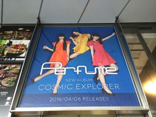 4月9日(土)のつぶやき:Perfume COSMIC EXPLORER(渋谷ハチ公前ツタヤ)