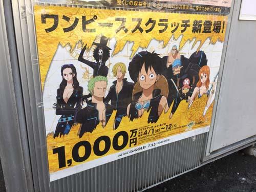 4月8日(金)のつぶやき:ワンピーススクラッチ新登場(渋谷駅)