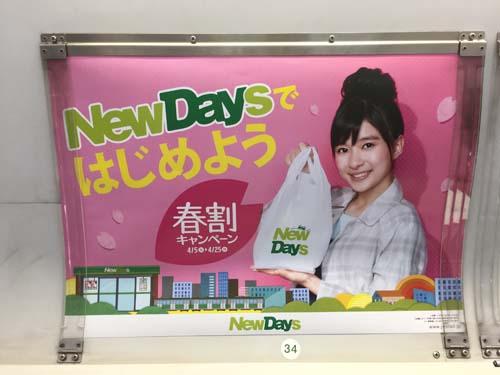 4月10日(日)のつぶやき:芳根京子 NewDays(JR総武線マド上広告)