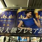 4月12日(火)のつぶやき:柴咲コウ アサヒ ドライプレミアム豊醸(JR総武線中吊広告)