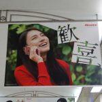 4月17日(日)のつぶやき:久保田紗友 docomo iPhone(池袋駅)