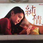 4月18日(月)のつぶやき:久保田紗友 docomo iPhone(新宿駅アルプス広場)