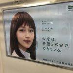 4月16日(土)のつぶやき:川口春奈 三井住友海上(JR総武線)