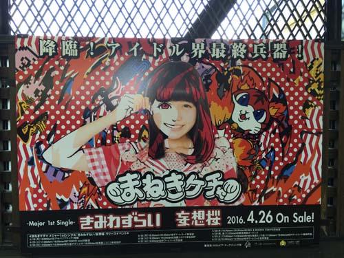 4月19日(火)のつぶやき その2:まねきケチャ きみわずらい/妄想桜(JR原宿駅)