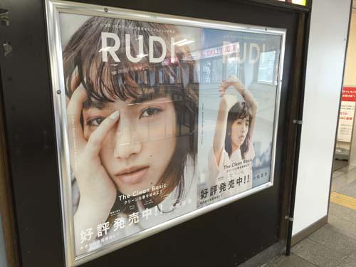 4月19日(火)のつぶやき その1:小松菜奈 RUDI(JR原宿駅)