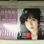4月21日(木)のつぶやき:渡辺麻友 BRODY(JR総武線マド上広告)