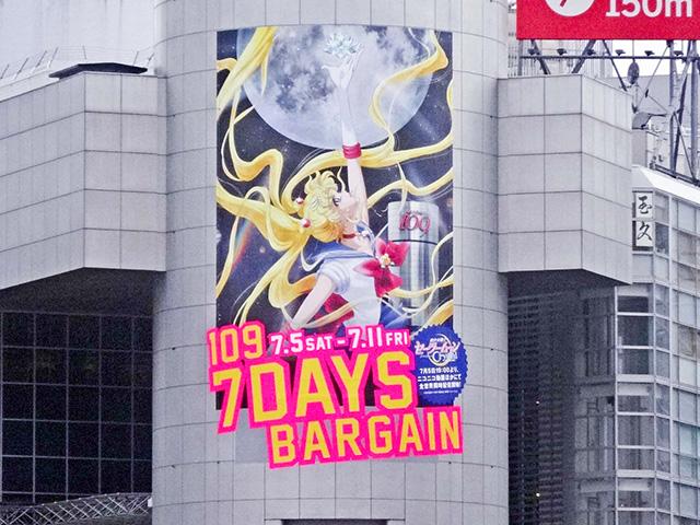 ☆今週の渋谷109ビルボード:美少女戦士セーラームーン