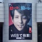 ☆今週の渋谷109ビルボード:嵐 二宮和也「ポッキー」
