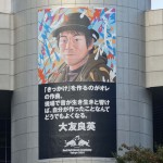 ☆今週の渋谷109ビルボード:大友良英