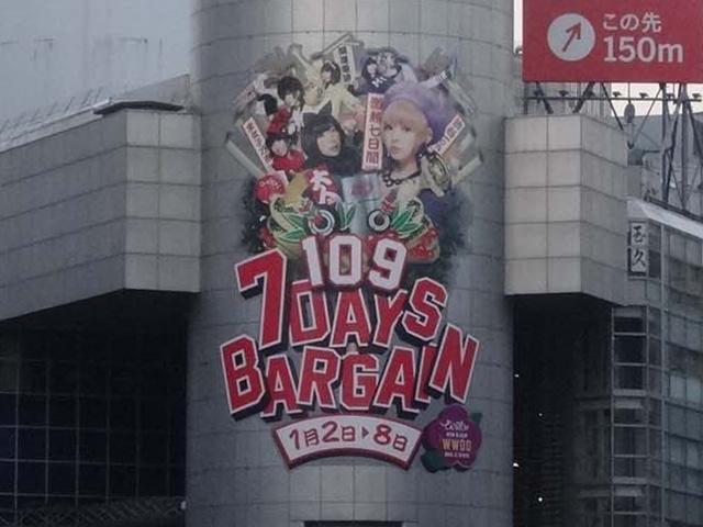 ☆今週の渋谷109ビルボード:でんぱ組.inc「109 7DAYS BARGAIN」