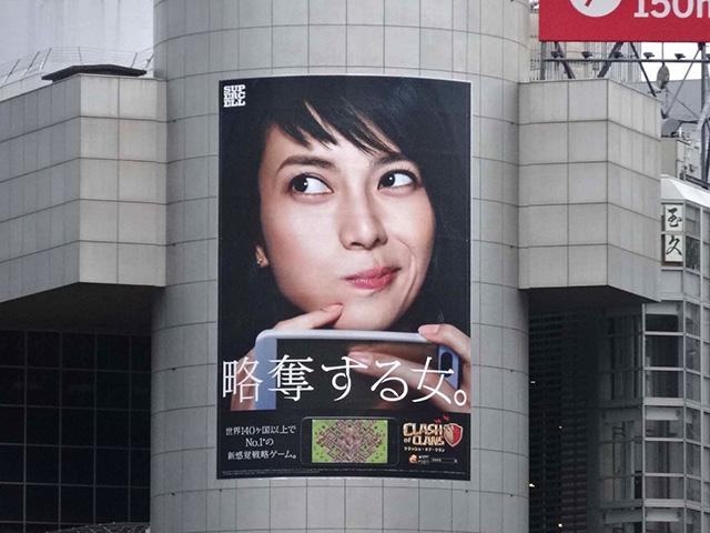 ☆今週の渋谷109ビルボード:柴咲コウ「略奪する女」Clash of Clans