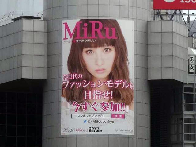 ☆今週の渋谷109ビルボード:Misaki(青野美沙稀)「MiRu」