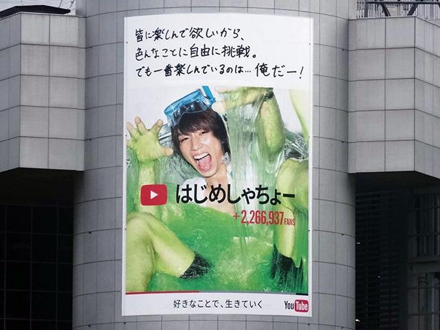 ☆今週の渋谷109ビルボード:はじめしゃちょー「YouTube」