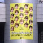 ☆今週の渋谷109ビルボード:V6「24時間テレビ 愛は地球を救う 38」