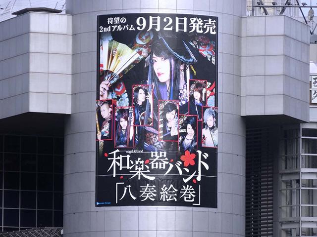 ☆今週の渋谷109ビルボード:和楽器バンド「八奏絵巻」