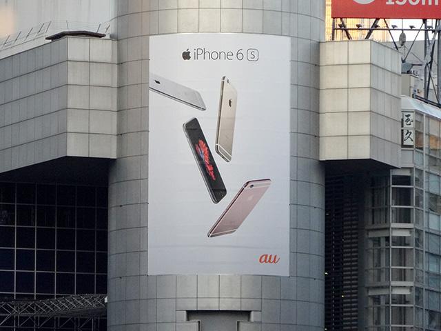 ☆今週の渋谷109ビルボード:iPhone6s au