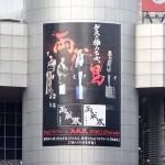 ☆今週の渋谷109ビルボード:ゲスの極み乙女。「両成敗」
