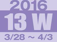 フォト蔵 2016年第13週(3/28〜4/3)東京の広告画像一覧:3,170枚