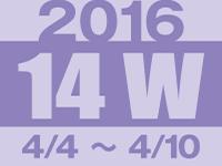 フォト蔵 2016年第14週(4/4〜4/10)東京の広告画像一覧:2,713枚