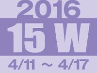 フォト蔵 2016年第15週(4/11〜4/17)東京の広告画像一覧:3,777枚