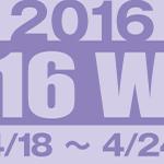 フォト蔵 2016年第16週(4/18〜4/24)東京の広告画像一覧:2,995枚