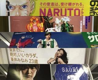 Seesaaブログ【2016年第18週】東京の広告まとめ:1日1枚