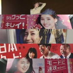 Seesaaブログ【2016年第21週】東京の広告まとめ:1日1枚