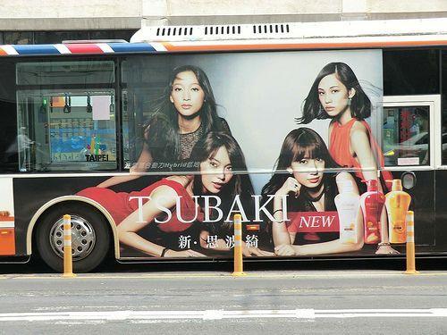 今週の台北(台湾)の交通広告なう – Transit Ads of Taipei, Taiwan