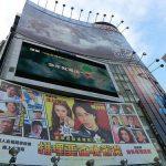 台北(台湾)の屋外広告なう – Billboards of Taipei, Taiwan