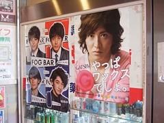Seesaaブログ 木村拓哉 GATSBY★2011年06月07日のつぶやき★