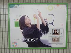 Seesaaブログ 菅野美穂 NINTENDO DS★2011年06月29日のつぶやき★