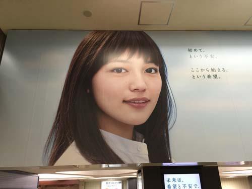 5月1日(日)のつぶやき:川口春奈 三井住友海上(JR新宿駅西口)