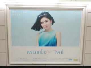 【1年前の広告】5月1日(金)のつぶやき:ラブリ ミュゼ(駅ビルボード)