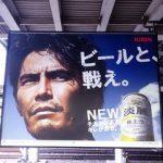 【1年前の広告】5月10日(日)のつぶやき:伊藤英明 KIRIN淡麗(品川駅ビルボード)