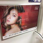 5月10日(火)のつぶやき:ローラ エステティックTBC(JR電車広告)
