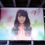 【1年前の広告】5月11日(月)のつぶやき:水樹奈々 angel blossom(品川駅ビルボード)