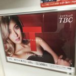 5月11日(水)のつぶやき:ローラ エステティックTBC(JR電車広告)