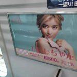 5月12日(木)のつぶやき その2:ローラ エピレちゃん(JR電車広告)