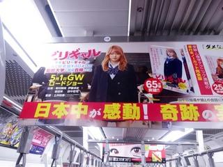 【1年前の広告】5月12日(火)のつぶやき:有村架純 ビリギャル(電車中吊広告)