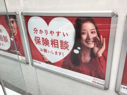 5月14日(土)のつぶやき:石原さとみ 三菱銀行