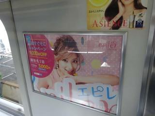 【1年前の広告】5月14日(木)のつぶやき:ローラ エピレ(電車ドア横広告)