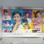 【1年前の広告】5月16日(土)のつぶやき:山野美容専門学校(電車マド上広告)