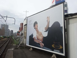 【1年前の広告】5月17日(日)のつぶやき:香取慎吾 ライザップ(代々木駅ビルボード)