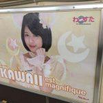 5月17日(火)のつぶやき:わーすた 魔法少女ハヅキング(JR原宿駅)