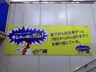 【1年前の広告】5月18日(月)のつぶやき:ノンスタイル井上 キシリッシュ(駅貼広告)