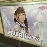 5月18日(水)のつぶやき:わーすた 魔法少女みり→ぬ(JR原宿駅)