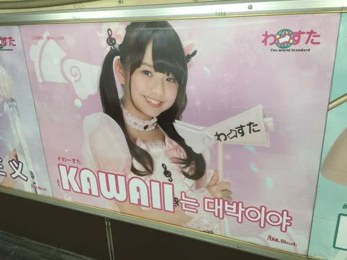 5月19日(木)のつぶやき:わーすた 魔法少女るかるん♥(JR原宿駅)