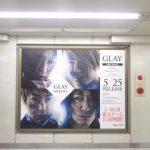 【1年前の広告】5月19日(火)のつぶやき:GLAY HEROSE(駅ビルボード)