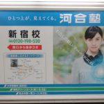 【1年前の広告】5月2日(土)のつぶやき:河合塾(新宿駅ビルボード)