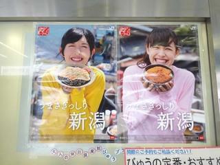 【1年前の広告】5月20日(水)のつぶやき:うまさぎっしり新潟(駅貼広告)